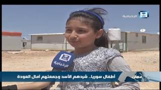 أطفال سوريا.. بعمر الحرب لا يعرفون عن الوطن سوى بعض الكلمات