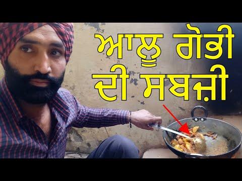 Aloo Gobhi ki Sabzi Recipe-in punjabi Aloo Gobi Recipe Simple and Easy Aloo Gobhi jaanmahal video