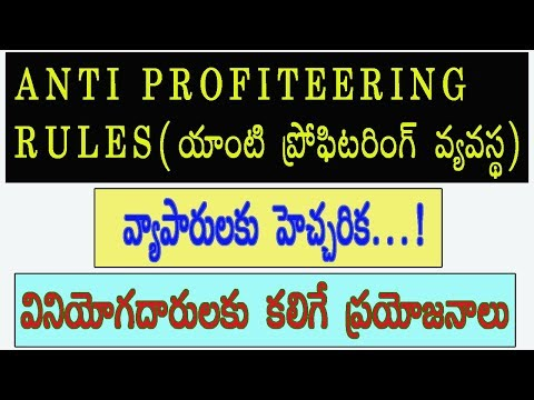 ANTI PROFITEERING RULES(Business persons must follow these rules, Benefits to consumers)