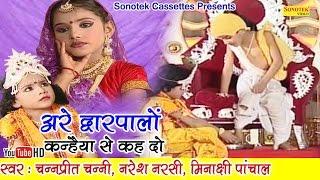 अरे द्वारपालो कन्हैया से कह दो  Hindi Most Popular Krishna Bhajan Song