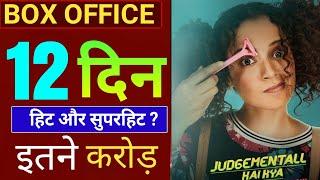 Judgemental Hai Kya hai 12th Day Collection,Judgemental Hai Kya Box Office Collection,Kangana Ranaut