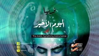 سيمفونية العرب اليوم الأخيـر ( النهاية ) - Arabic Symphony Instrumental - قريبــاً   عبدالغني الصباغ