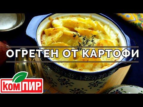 Огретен от картофи