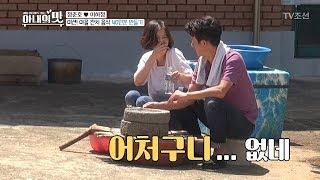어처구니...없네?! '미션' 콩국수 40인분 만들기 [아내의 맛] 7회 20180717