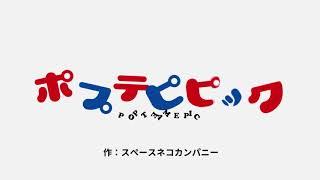 【ポプテピピック】ポプテピピック特集 第一話 江原正士 大塚芳忠 三ツ矢雄二 日高のり子