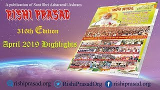 316 Edition । Rishi Prasad Highlights । April 2019 | Monthly Spiritual Magazine