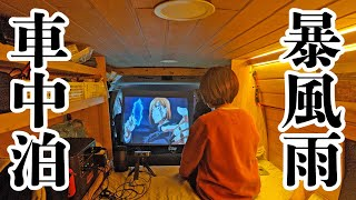 A huge storm outside, so we stayed inside the car and enjoyed the supreme anime![Subtitles]