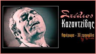 Στέλιος Καζαντζίδης - Αφιέρωμα με 30 τραγούδια (by Elias)