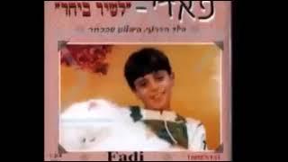 اغاني عبري حزين الكل يبحث عنها