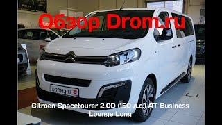 Citroen Spacetourer 2019 2.0D (150 л.с.) AT Business Lounge Long - видеообзор