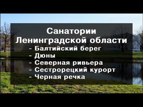 Санатории Ленинградской области