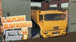 Улучшение Садим новые деревья Убираем сухостой - ч10 Farming Simulator 19