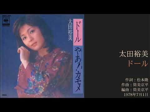 太田裕美「ドール」 12thシングル 1978年7月