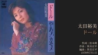 太田裕美 - ドール
