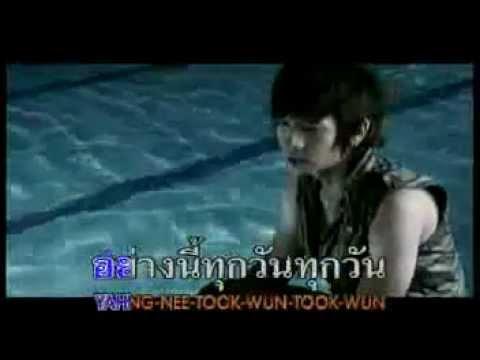 หัวใจฉันเป็นของเธอ (OST. Tales Runner) - เนส ธนดล