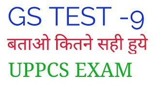 GS test-9||online test series for uppcs||online test series in hindi||gs test in hindi||gs question