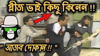 FUNNY SHOP | PART 02 | KAISSA | BANGLA DUBBING 2018