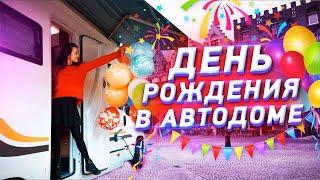 ДЕНЬ РОЖДЕНИЯ В АВТОДОМЕ!