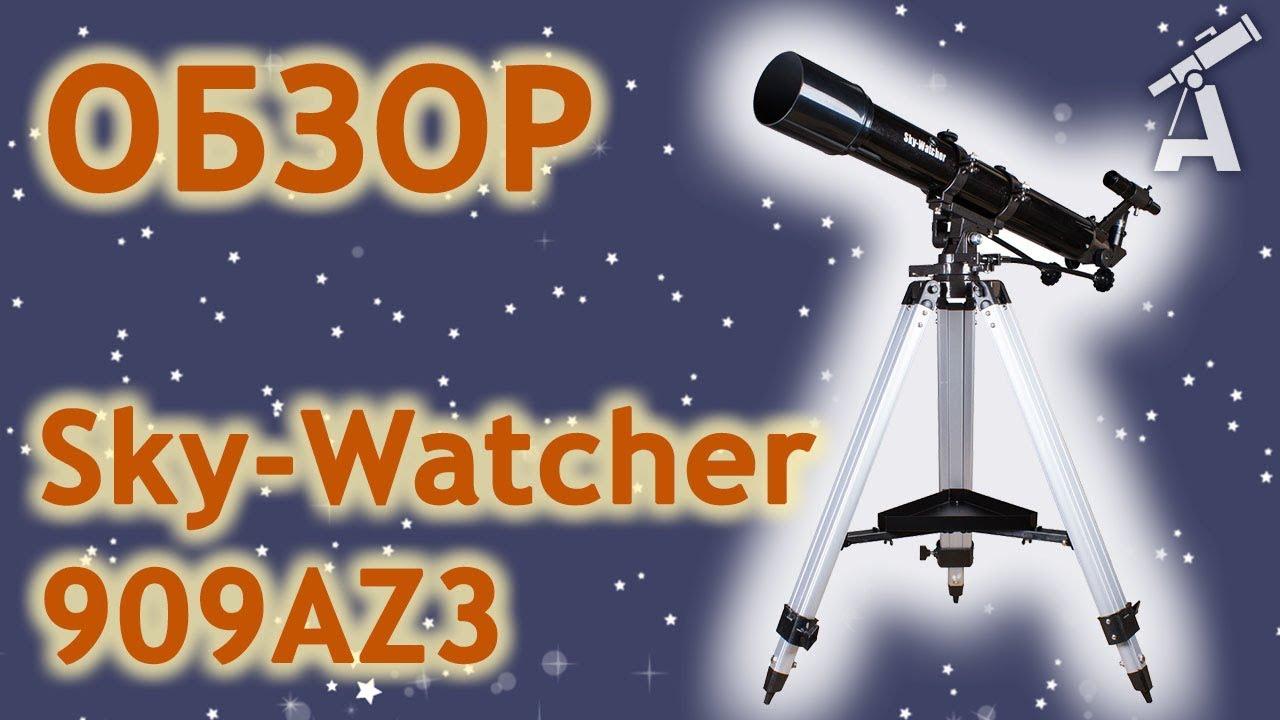 Обзор Телескопов Sky Watcher BK 709 / 809 / 909 AZ/EQ - YouTube