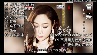 10  songs by Lei ting-雷婷-part 1