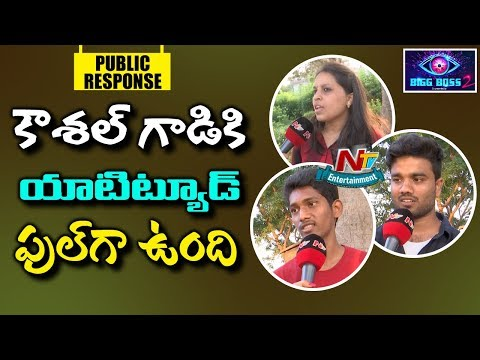 Public Response On Bigg Boss 2 Telugu Contestants | #BiggBossTelugu2 | NTV Entertainment