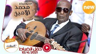 زاد الشجون - الموسيقار محمد الامين #NEW2021 #نادي الضباط