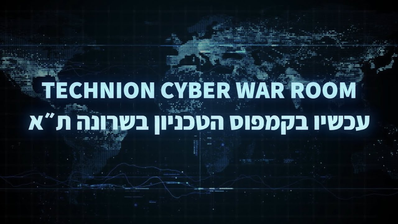 Technion Cyber War Room | אודות