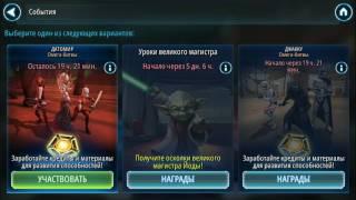 Прохожу игру Star Wars Galaxy of Heroes+Повышение Вейдера до 5*