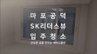 공덕SK리더스뷰 59타입 입주청소