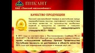 Презентация ОАО Пинский мясокомбинат («PINSK MEAT-PACKING PLANT»)