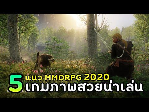 5 เกมแนว MMORPG ภาพสวยน่าเล่นในปี 2020