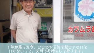 【女川】【きぼうのかね商店街】【CM】カワムラ釣具店