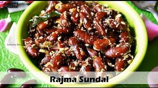 ராஜ்மா சுண்டல் செய்முறை - Rajma Sundal Recipe – Red Kidney Beans Sundal