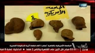 المصرى أفندى   الجامعة الأمريكية تسلم 5 آلاف قطعة أثرية للحكومة المصرية!