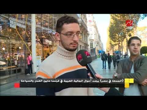 #الجمعة_في_مصر يرصد أحوال الجالية العربية في فرنسا ما بين العمل والسياحة