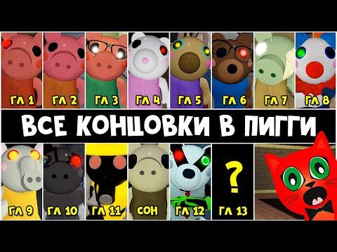 ВСЕ КОНЦОВКИ и НАЧАЛО эпизодов в Свинка Пигги роблокс | Piggy Roblox | Перевод на русский язык