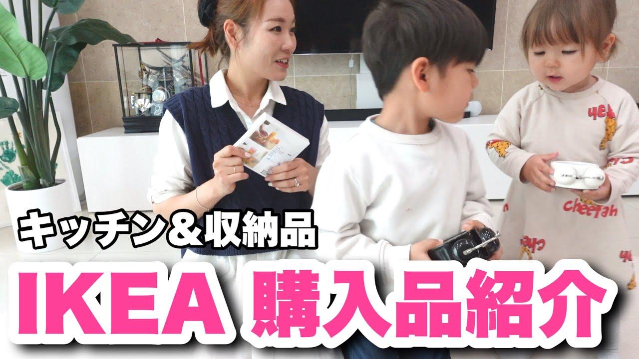 【IKEA購入品】収納、キッチングッズなど♡♡ 国際結婚|海外生活 |ママライフ