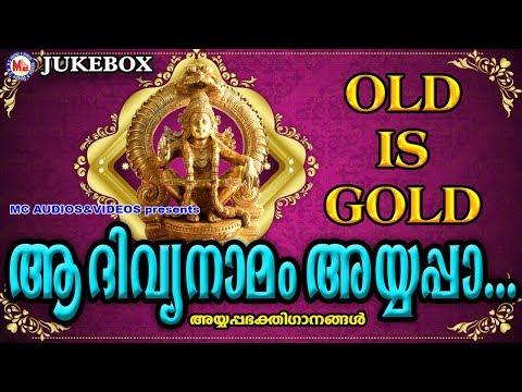 ആദിവ്യനാമം അയ്യപ്പാ | A Divya Namam Ayyappa | Hindu Devotional Songs Malayalam | Old Ayyappa Songs