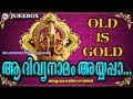 ആദിവ്യനാമം അയ്യപ്പാ | A Divya Namam Ayyappa | Hindu Devotional Songs Malayalam | Old Ayyappa Songs