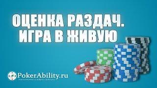 Покер обучение | Оценка раздач. Игра в живую