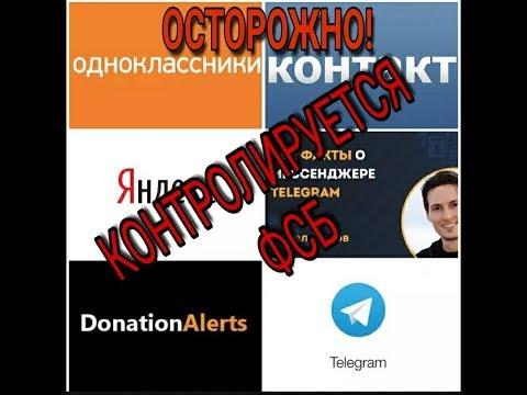 Телеграм, DonationAlert.ru, Яндекс проект ФСБ.