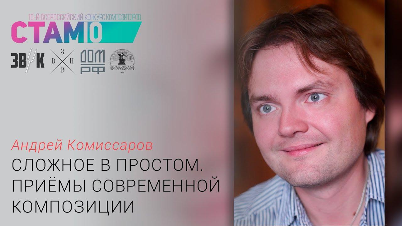 Андрей Комиссаров «Сложное в простом. Приëмы современной композиции»
