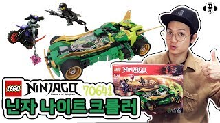 여윽시 로이드!!! 역대급 레고 자동차!! 그린 닌자 드래곤보다 훨씬 멋있다!!! - 레고 닌자고 70641 로이드 닌자 나이트 크롤러 [뀨PD]