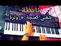 Cha3bi kamenja 2020 شعبي كمانجة موسيقى صامتة mp3