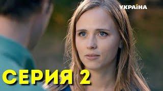 Тайна Марии (Серия 2)