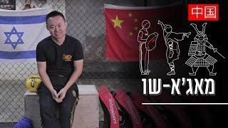 דוקותיים סין   הסינים שהתאהבו בקרב מגע