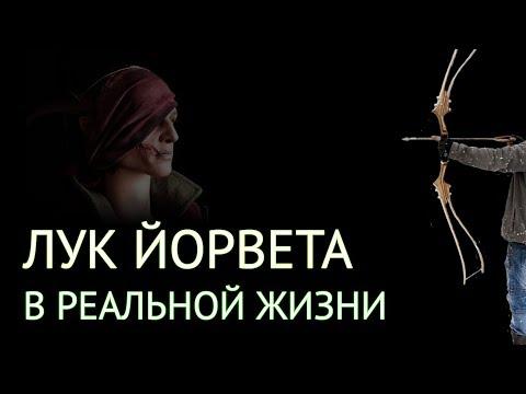 Эльфийский лук Йорвета своими руками! Лук из ведьмак 2 в реальном мире