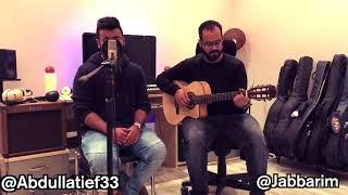 احبك - حسين الجسمي (cover )