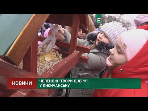 Челендж Твори добро у Лисичанську