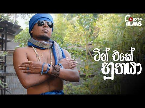 Tin eke Buthaya ටින් එකේ භූතයා  - Fortune Films 2017